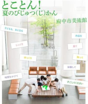 tokoton_main